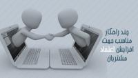 چند راهکار مناسب جهت افزایش اعتماد مشتریان