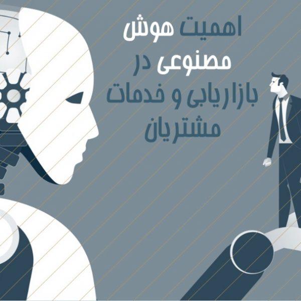 اهمیت هوش مصنوعی
