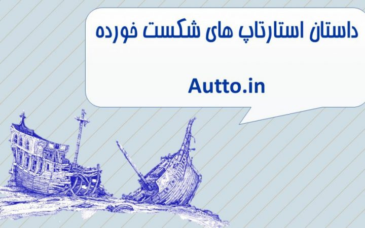 داستان استارتاپهای شکست خورده-Autto.in