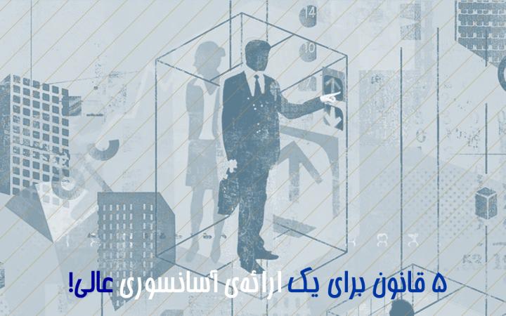 ۵ قانون برای یک ارائهی آسانسوری عالی!