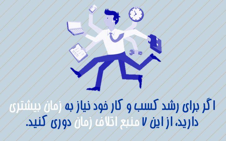 اگر برای رشد کسب و کار خود نیاز به زمان بیشتری دارید، از این 7 منبع اتلاف زمان دوری کنید.